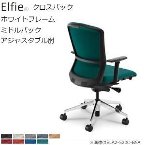 Elfie エルフィ ELA2-320C-WS(A) 内田洋行 ホワイトフレーム クロスバック ミドルバック アジャスタブル肘 5-354-x2xx UCHIDA|yamafuji-2005