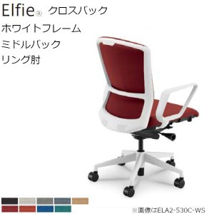 Elfie エルフィ ELA2-330C-WS(A) 内田洋行 ホワイトフレーム クロスバック ミドルバック リング肘 5-354-x3xx UCHIDA|yamafuji-2005