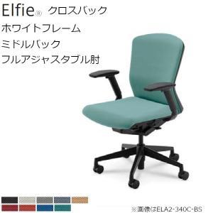 Elfie エルフィ ELA2-340C-WS(A) 内田洋行 ホワイトフレーム クロスバック ミドルバック フルアジャスタブル肘 5-354-x4xx UCHIDA|yamafuji-2005