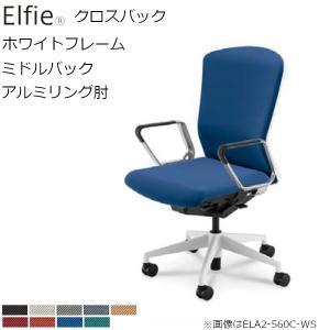 Elfie エルフィ ELA2-360C-WS(A) 内田洋行 ホワイトフレーム クロスバック ミドルバック アルミリング肘 5-354-x6xx UCHIDA|yamafuji-2005