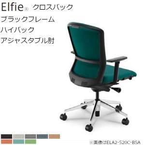 Elfie エルフィ ELA2-520C-BS(A) 内田洋行 ブラックフレーム クロスバック ハイバック アジャスタブル肘 5-354-x2xx UCHIDA|yamafuji-2005
