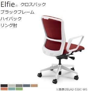 Elfie エルフィ ELA2-530C-BS(A) 内田洋行 ブラックフレーム クロスバック ハイバック リング肘 5-354-x3xx UCHIDA|yamafuji-2005