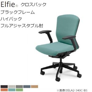 Elfie エルフィ ELA2-540C-BS(A) 内田洋行 ブラックフレーム クロスバック ハイバック フルアジャスタブル肘 5-354-x4xx UCHIDA|yamafuji-2005