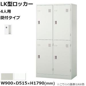 4人用ロッカー  ナイキ LK型 錠付きタイプ W900mm×D515mm×H1790mm LK22L-xx NAIKI