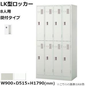 8人用ロッカー  ナイキ LK型 錠付きタイプ W900mm×D515mm×H1790mm LK8N-xx NAIKI|yamafuji-2005