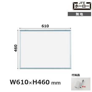 壁掛 ホワイトボード MAJIシリーズ 馬印 無地 61x46cm ホーロー板面 MH2 UMAJIRUSHI|yamafuji-2005
