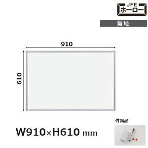 壁掛 ホワイトボード MAJIシリーズ 馬印 無地 91x61cm ホーロー板面 MH23 UMAJIRUSHI|yamafuji-2005