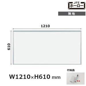 壁掛 ホワイトボード MAJIシリーズ 馬印 無地 121x61cm ホーロー板面 MH24 UMAJIRUSHI|yamafuji-2005