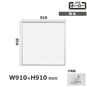 壁掛 ホワイトボード MAJIシリーズ 馬印 無地 91x91cm ホーロー板面 MH33 UMAJIRUSHI|yamafuji-2005