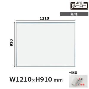 壁掛 ホワイトボード MAJIシリーズ 馬印 無地 121x91cm ホーロー板面 MH34 UMAJIRUSHI|yamafuji-2005