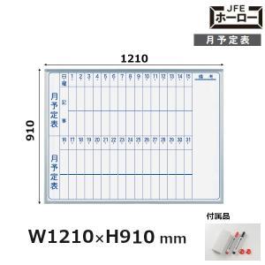 壁掛 ホワイトボード MAJIシリーズ 馬印 月予定表 121x91cm ホーロー板面 MH34M UMAJIRUSHI|yamafuji-2005