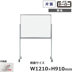 片面脚付 ホワイトボード MAJIシリーズ 馬印 無地 ホーロー板面 121cm×91cm MH34TN UMAJIRUSHI|yamafuji-2005