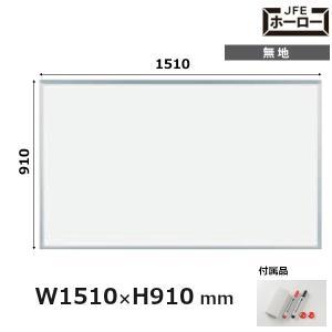 壁掛 ホワイトボード MAJIシリーズ 馬印 無地 151x91cm ホーロー板面 MH35 UMAJIRUSHI|yamafuji-2005