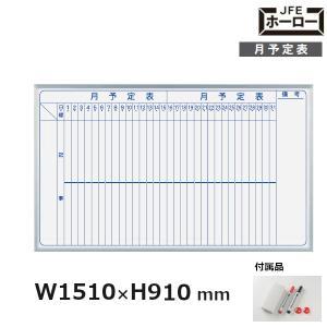 壁掛 ホワイトボード MAJIシリーズ 馬印 月予定表 151x91cm ホーロー板面 MH35M UMAJIRUSHI|yamafuji-2005