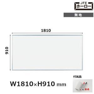 壁掛 ホワイトボード MAJIシリーズ 馬印 無地 181x91cm ホーロー板面 MH36 UMAJIRUSHI|yamafuji-2005