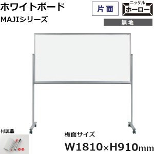 片面脚付 ホワイトボード MAJIシリーズ 馬印 無地 ホーロー板面 181cm×91cm MH36TN UMAJIRUSHI|yamafuji-2005