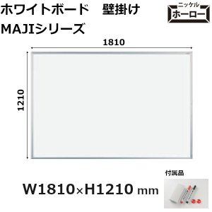 壁掛 ホワイトボード MAJIシリーズ 馬印 無地 181x121cm ホーロー板面 MH46 UMAJIRUSHI|yamafuji-2005