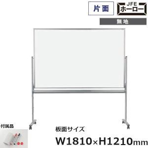 片面脚付 ホワイトボード MAJIシリーズ 馬印 無地 ホーロー板面 181cm×121cm MH46TN  UMAJIRUSHI|yamafuji-2005