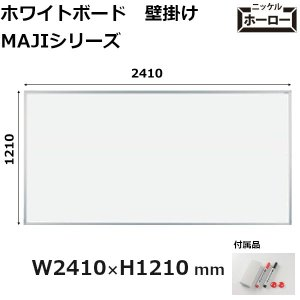 壁掛 ホワイトボード MAJIシリーズ 馬印 無地 241x121cm ホーロー板面 MH48 UMAJIRUSHI|yamafuji-2005