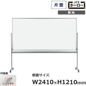 片面脚付 ホワイトボード MAJIシリーズ 馬印 無地 ホーロー板面 241cm×121cm MH48TN UMAJIRUSHI|yamafuji-2005