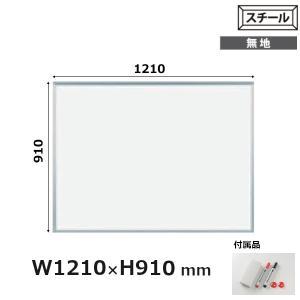 壁掛 ホワイトボード MAJIシリーズ 馬印 無地 121x91cm スチール板面 MV34 UMAJIRUSHI|yamafuji-2005