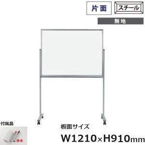 片面脚付 ホワイトボード MAJIシリーズ 馬印 無地 スチール板面 121cm×91cm MV34TN UMAJIRUSHI|yamafuji-2005