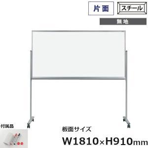 片面脚付 ホワイトボード MAJIシリーズ 馬印 無地 スチール板面 181cm×91cm MV36TN UMAJIRUSHI|yamafuji-2005