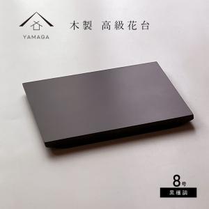 紀州漆器の木製花台・飾り台です。  メーカー番号:KS23-85-7A  PR: 花台 フラワーベー...