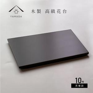 紀州漆器の木製花台・飾り台です。  メーカー番号:KS23-85-7B  PR: 花台 フラワーベー...