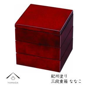 重箱 漆器 運動会 3段 三段 和食器 ななこ 漆器 和 日本製 紀州漆器 お正月 年末年始 おせち...