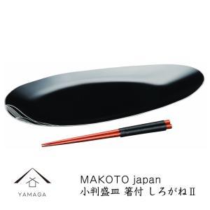 盛皿 お皿 小判型 箸付 しろがねII 36cm MAKOTO japan 紀州漆器 日本製 国産 ...