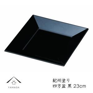 トレー 木製 四方盆 黒 23cm お盆 器 紀州漆器