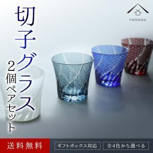 商品名:切子グラス2セット 選べる全4色 QD-327シリーズ サイズ:直径8.5cm×9.4cm ...