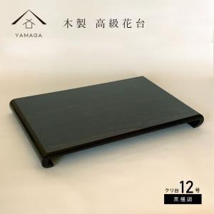 商品名:花台 クリ台 12号(36cm) 黒檀調  本体サイズ:36cm×23cm×3.8cm  材...