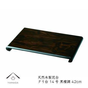 商品名:花台 クリ台 14号(42cm) 黒檀調  本体サイズ:42cm×27cm×3.8cm  材...