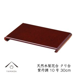 商品名:花台 クリ台 10号(30cm) 紫檀調  本体サイズ:30cm×19cm×3.8cm  材...