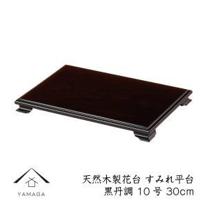 商品名:木製花台 すみれ平台 黒檀調 30cm/10号  サイズ:30cm×20cm×4.0cm  ...