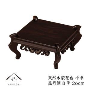 商品名:木製花台 フラワーベース 小卓 黒檀調  サイズ:26cm×26cm×13.5cm  素材:...