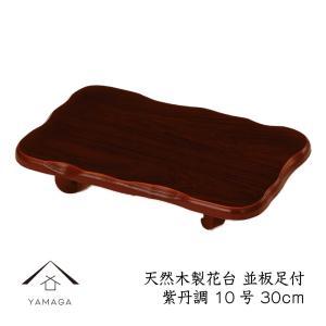 商品名:木製漆器 並板足付 紫檀調 30cm / 10号  本体サイズ:30cm×18cm×6.3c...