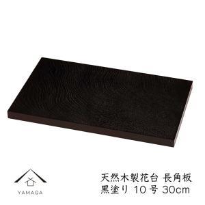 商品名:木製漆器 長角板 黒檀調 30cm / 10号  本体サイズ:30cm×20cm×1.8cm...