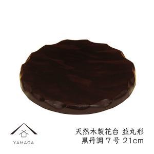 商品名:木製花台 並丸形 黒檀調 21cm / 7号  サイズ:21cm×21cm×1.8cm  素...