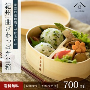 商品名:紀州-KISHU-曲げわっぱ弁当箱 白木 ナチュラル サイズ:幅17.5cm×奥行13cm×...