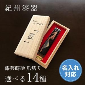 爪切り 選べる14種 日本製 紀州漆器 蒔絵 和柄 貝印 名入れ可 ギフト