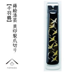 蒔絵爪切り 千羽鶴 漆芸 日本製 紀州漆器