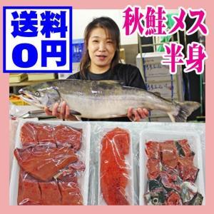 生 秋鮭 メス 半身 3kg前後を半身 切り身 送料無料 山...