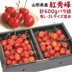 さくらんぼ 送料無料 山形県 贈答用 紅秀峰 600g (300g×2パック) バラ詰 秀品 L又は2Lサイズ べにしゅうほう yamagata-kikou