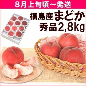 もも 桃 8月上旬頃から発送・福島県飯坂町産「まどか」 秀品2,8kg(7〜11個)ふくしまプライド。体感キャンペーン(果物/野菜)|yamagata-kikou