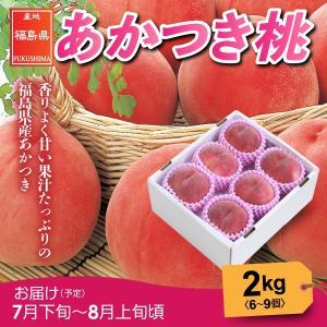 もも 桃 7月下旬頃から発送 福島県飯坂町産 あかつき 秀品2kg(6〜9個) 送料込