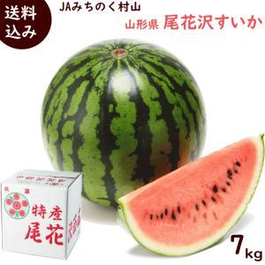 すいか 送料無料 山形県 JAみちのく村山 尾花沢すいか 7kg 1玉 スイカ|yamagata-kikou