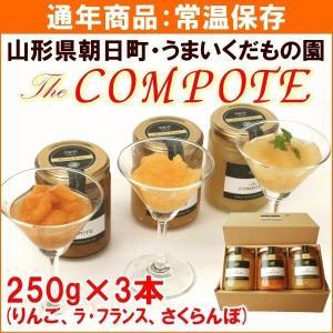 コンポート うまいくだもの園「The COMPOTE」 250g×3本(ふじりんご、ラ・フランス、さくらんぼ 各1本) 送料込|yamagata-kikou
